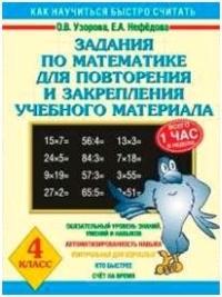 Задания по математике для повторения и закрепления учебного материала 4 кл
